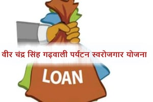 Veer Chandra Singh Garhwali Loan Yojana Registration