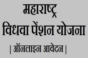 Widow Pension Scheme Maharashtra Application Form