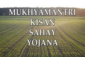 gujarat-mukhyamantri-kisan-sahay-yojana-form