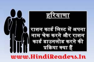 haryana-ration-card-new-list-apl-bpl-aay-download