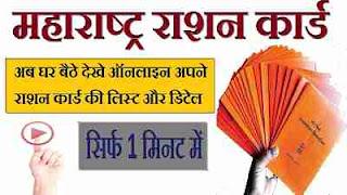 maharashtra ration card list download district wise