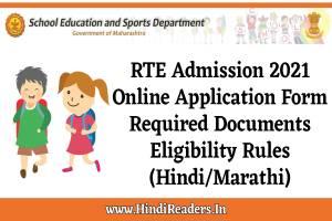 rte-maharashtra-admission-form-registration