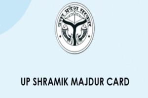 up-labour-shramik-majdur-card-reigstration