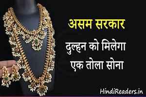 Assam Arundhati Swarna Yojana Apply Online