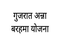 Free Ration Scheme Anna Brahma Yojana Gujarat in Hindi Gujarati