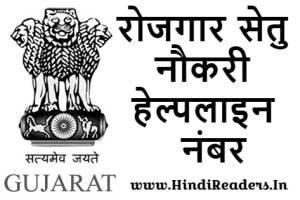 Gujarat Rojgar Setu Job Helpline Number