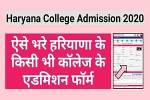 Haryana Collage Admission 2020-21 BA BSc BCom Registration