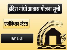Indira Gandhi Awas Yojana IAY List