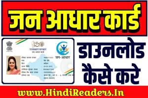 Jan Aadhaar Card Yojana Registration Panjikaran Enrollment