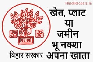 Khet Plot Jameen Bhu Naksha Bihar