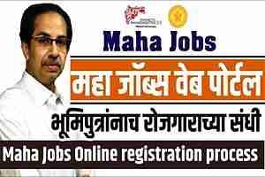 Maha Job Portal Registration Job Seeker Maharashtra