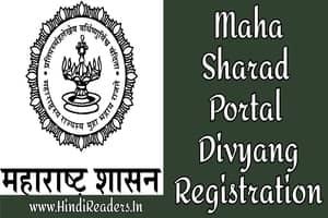 Maha Sharad Portal Divyang Registration & Login