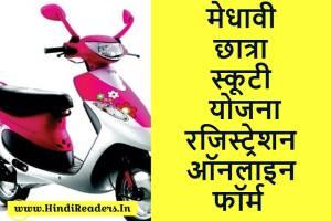 Medhavi Chatra Scooty Yojana Rajasthan