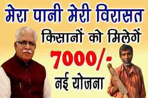Mera Pani Meri Virasat Yojana Haryana Farmer Registration