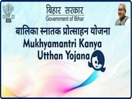 Mukhyamantri Balika Snatak Protsahan Yojana Bihar