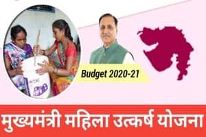 Mukhyamantri Mahila Utkarsh Yojana Gujarat Loan Apply Online