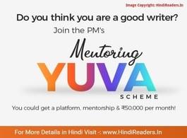 PM Yuva Yojana Mentoring Scheme