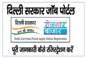 Rojgar Bazaar Delhi Online Registration Job Seeker