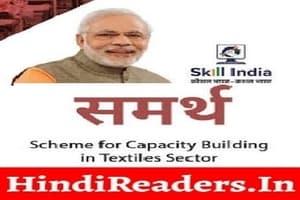 Samarth Scheme Skill Development Registration