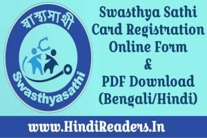 Swasthya Sathi or Swasthyasathi Card Scheme Registration Online