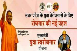 UP Mukhyamantri Yuva Swarojgar Yojana