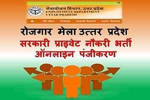 UP Rojgar Mela 2020 Sewayojan Registration