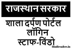 rajasthan shala darpan portal login app download staff window
