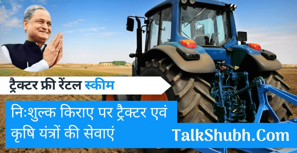 rajasthan-free-tractor-agricultural-machine